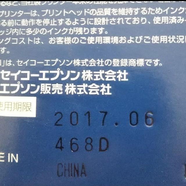 EPSON(エプソン)のインクカートリッジ エプソン50 純正 5個セット スマホ/家電/カメラのPC/タブレット(PC周辺機器)の商品写真