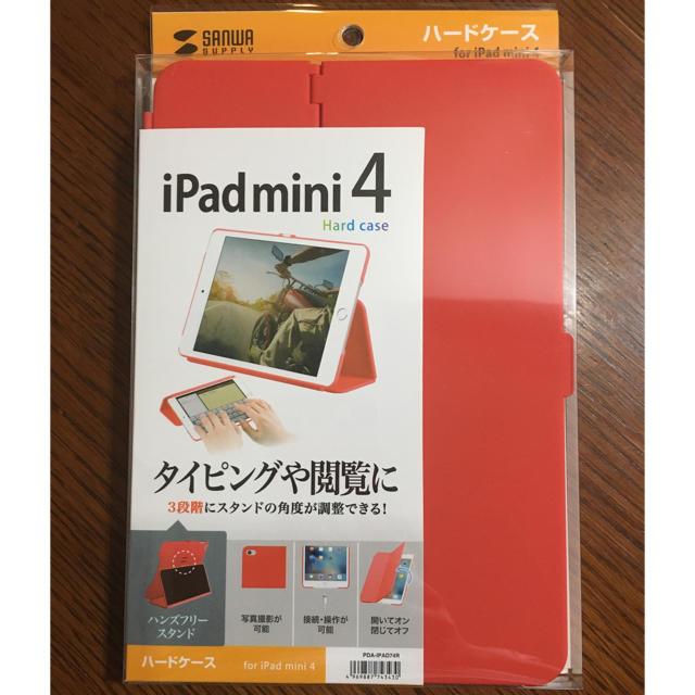 Apple(アップル)のサンワサプライ iPad mini4 ハード ケース 新品 スマホ/家電/カメラのスマホアクセサリー(iPadケース)の商品写真