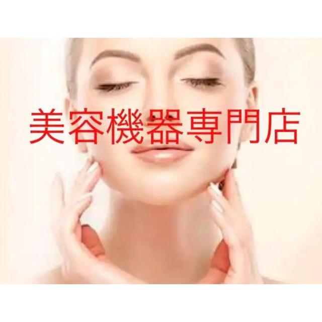 専用 スマホ/家電/カメラの美容/健康(フェイスケア/美顔器)の商品写真