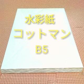 画材 水彩紙 コットマン 40枚(スケッチブック/用紙)
