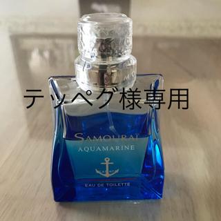 サムライ(SAMOURAI)のサムライ アクアマリン(香水(男性用))