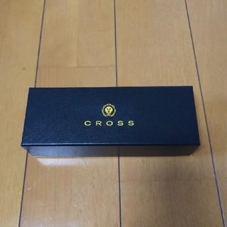 クロス(CROSS)の新品CROSS名入れボールペン(ペン/マーカー)