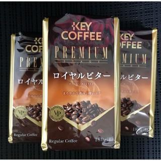 キーコーヒー(KEY COFFEE)の3袋セット ★ キーコーヒー VP プレミアムステージ ロイヤルビター(コーヒー)
