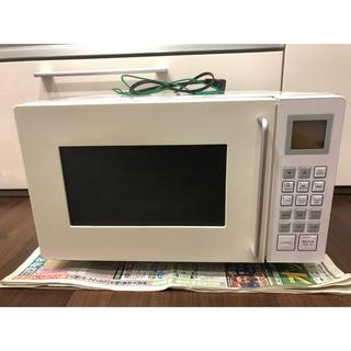ムジルシリョウヒン(MUJI (無印良品))のAlice様専用 無印良品 電子レンジ オーブン(電子レンジ)