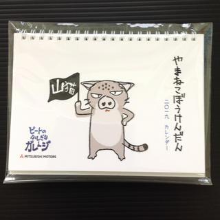 ミツビシ(三菱)の三菱自動車 ピートの不思議なガレージ 卓上カレンダー(カレンダー/スケジュール)