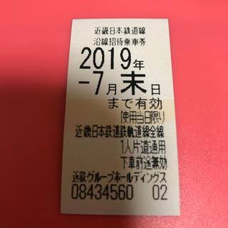 キンテツヒャッカテン(近鉄百貨店)の近鉄 株主優待 乗車券 1枚(鉄道乗車券)