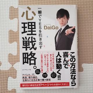 ダイヤモンドシャ(ダイヤモンド社)の心理戦略  DaIGo(ビジネス/経済)