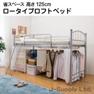 パイプ ロフトベッド ロータイプ Wハンガー 棚付き 2口コンセント付き(ロフトベッド/システムベッド)