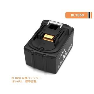 マキタ(Makita)の★安心品質★マキタ BL1860 互換 バッテリー 18V 6A(掃除機)