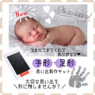 赤ちゃん手形★ベビー 手形 足形 無害インク 記念(手形/足形)