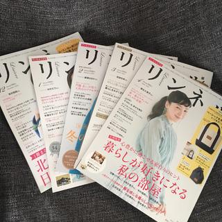 宝島社 - 雑誌★リンネル 12〜3月号 4冊セット おまけ付き