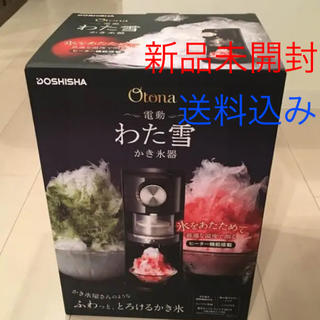 ドウシシャ(ドウシシャ)の新品未使用  ドウシシャ 電動わた雪かき氷器 DOSHISHA KSHH-18(調理道具/製菓道具)