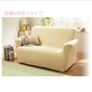 新品未使用 3人掛け用ソファーカバー(三人掛けソファ)