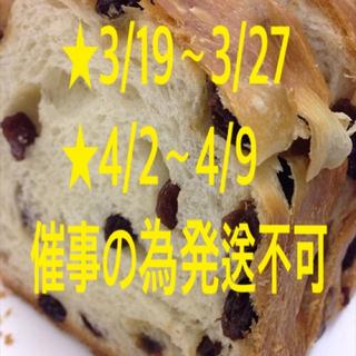 ♫焼き立て食パン♫半斤販売できる商品(パン)