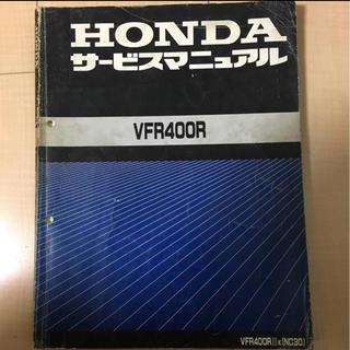 ホンダ(ホンダ)のVFR400R VFR400RⅢk NC30 サービスマニュアル 本 バイク(カタログ/マニュアル)