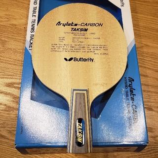 バタフライ(BUTTERFLY)のバタフライ 中国式ペン 「タクシーム」未使用品(卓球)