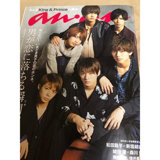 anan King & Prince表紙(アイドルグッズ)