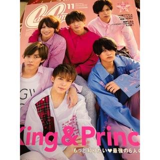 cancam King & Prince 表紙(アイドルグッズ)