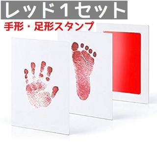 手形・足形スタンプ 赤レッド1セット(手形/足形)