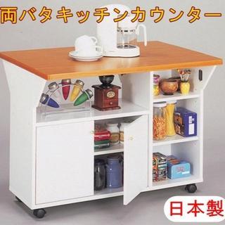 高品質◎日本製 両バタワゴン キッチンカウンター ホワイト(バーテーブル/カウンターテーブル)