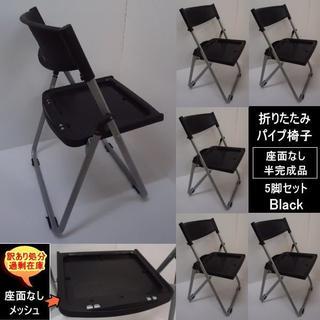 送料無料 訳あり処分 過剰在庫半完成品座面なしスチールパイプ椅子5脚セットBK(折り畳みイス)