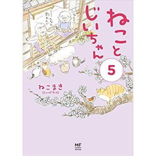 カドカワショテン(角川書店)のねことじいちゃん 5(コミック用品)