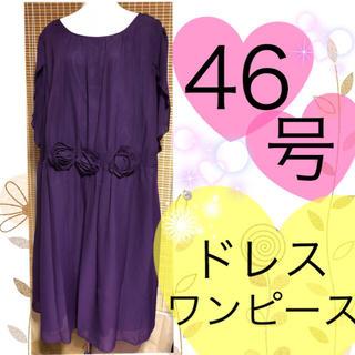 大きいサイズのワンピース46号サイズフォーマルドレス46号10L9Lサイズワンピ(ロングドレス)