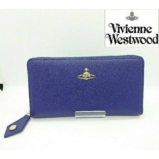 ヴィヴィアンウエストウッド(Vivienne Westwood)の【新品・本物】VivienneWestwood長財布 ブルー サフィアーノレザー(財布)