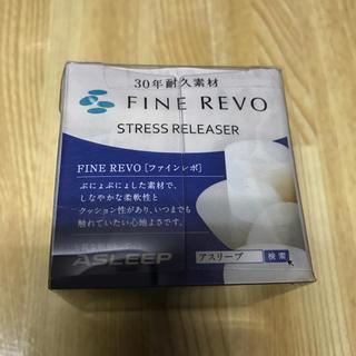 ファインレボ  ストレスリリーサー 新品(その他)