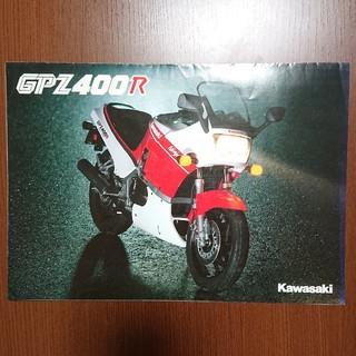 カワサキ(カワサキ)のGPZ400R ZX400D カタログ(カタログ/マニュアル)