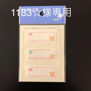 ファミリア(familiar)の【1183☆様専用】ファミリア アイロン お名前ラベル  (ネームタグ)
