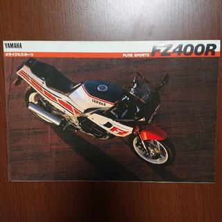 ヤマハ(ヤマハ)のFZ400R 2EL カタログ(カタログ/マニュアル)