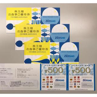 ゼンショー(ゼンショー)のゼンショー株主優待12,000円分(レストラン/食事券)