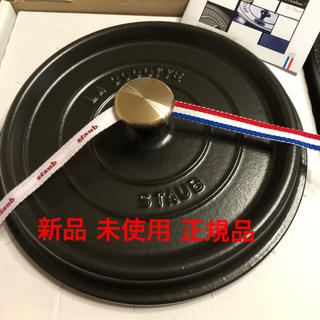 ストウブ(STAUB)の新品 未使用 日本正規品 ストウブ ブラック 22㎝(鍋/フライパン)