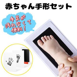 ♡赤ちゃん手形セット♡手足が汚れなくて便利!誕生日や記念に♪  (手形/足形)