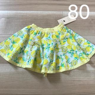スーリー(Souris)のスーリー  レモンプリント スカート 新品】80(スカート)
