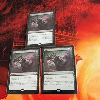 マジック:ザ・ギャザリング - 喪心 foil 日本語版3枚、特製プロモ、コロコロアニキ版