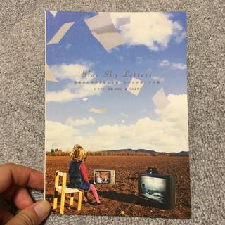 【非売品】BLue Sky Letters ミニブック(ノンフィクション/教養)