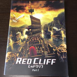 RED CLIFF レッドクリフ  Part 1 映画パンフレット(外国映画)
