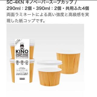 キノ(KINO)のKINO キノペーパー スープカップ(食器)