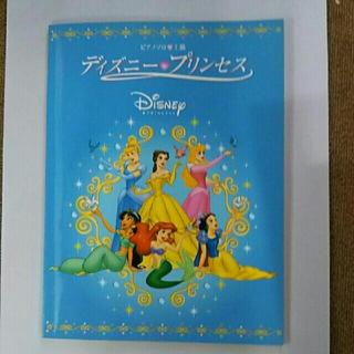 ディズニー(Disney)のディズニー☆プリンセス ピアノ上級(ポピュラー)