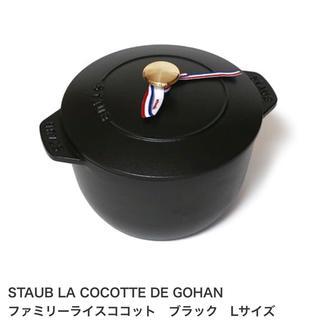 ストウブ(STAUB)のストウブ ファミリーライスココット Lサイズ cocotte de gohan(鍋/フライパン)