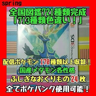 ポケモン(ポケモン)のポケットモンスターX(携帯用ゲームソフト)