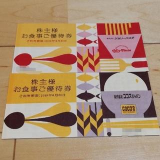 ゼンショー(ゼンショー)のゼンショーグループ 株主優待券 22000円分(レストラン/食事券)