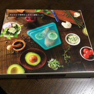 【新品未使用】オシャレで便利なシリコン調理バッグ(調理道具/製菓道具)