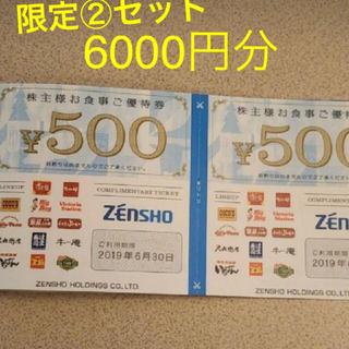 ゼンショー(ゼンショー)のゼンショー 株主優待券 6000円分 送料込み(レストラン/食事券)