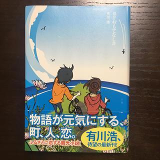 県庁おもてなし課 有川浩(文学/小説)