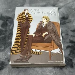恋するインテリジェンス 6巻