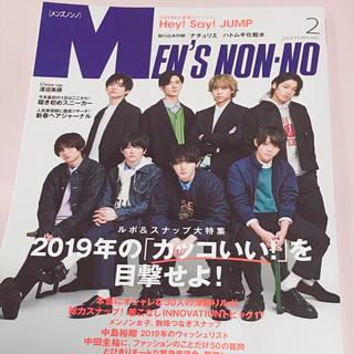 ヘイセイジャンプ(Hey! Say! JUMP)のMEN'S NON-NO 2019 2月号(ファッション)