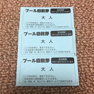 横浜市 市営プール 回数券 大人 3枚(プール)